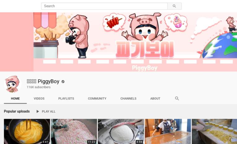 피기보이 PiggyBoy